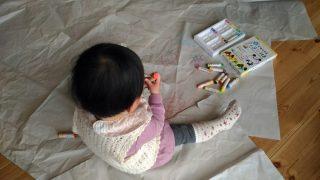 【おもちゃ】1歳のお絵かきにはAmazonの緩衝材の紙が使える!