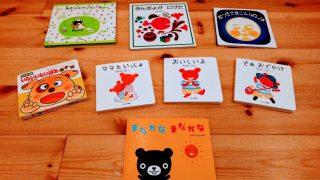 【絵本】クリスマスプレゼントにもおすすめ◎1歳が喜ぶ人気の絵本♪今なら楽天で大感謝祭中です!