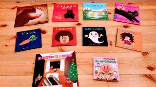 【絵本】クリスマスプレゼントにもおすすめ◎2歳が喜ぶ人気の絵本♪今なら楽天で大感謝祭中です!