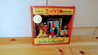 【絵本】1歳半頃からおすすめ♪ミッケ!と遊んでいるうちに、色や動物やものの名前をどんどん覚える絵本