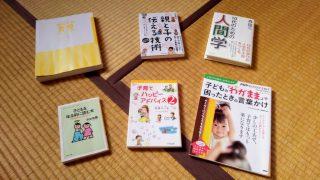 【本】買って良かった育児本のレビュー。印象的なフレーズとともにご紹介☆