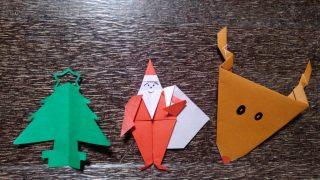 【おでかけ・おもちゃ】ライオンに乗れる♪松ヶ丘公園と、クリスマスシーズンの折り紙&切り紙遊び!サンタとトナカイとクリスマスツリー☆