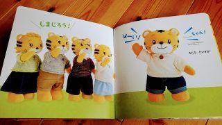【おもちゃ】こどもちゃれんじぷちを始めて9ヶ月☆子どもが大好き、しまじろうのレビュー!