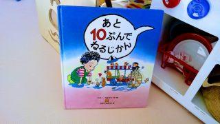 【絵本】2歳、最近即買いした絵本。あと10ぷんでねるじかーん!
