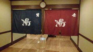【おでかけ】雨の日や、お風呂好きな子どもとのおでかけに銭湯がオススメ☆子連れにも優しい熊野の郷/西宮