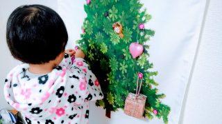 【季節グッズ・おもちゃ】クリスマスツリーを導入。子どもに多少おもちゃにされても大丈夫なタペストリー(ニトリ)にしました。アドベントカレンダーも開始☆