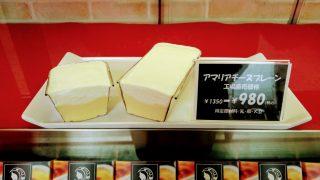 【ケーキ屋】手土産にも最適♪お取り寄せで人気爆発のチーズケーキとカタラーナ、工場直売はオンラインより格段にお得☆スイーツショップAmaria/尼崎